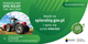 Powszechny Spis Rolny 2020 - baner_6x3_traktor@0,33x.jpeg